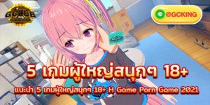 5เกม18+ h game