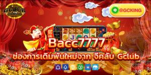 bacc7777