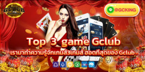 top 3 game gclub