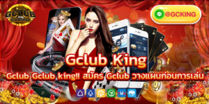 Gclub Gclub king!! สมัคร Gclub วางแผนก่อนการเล่น