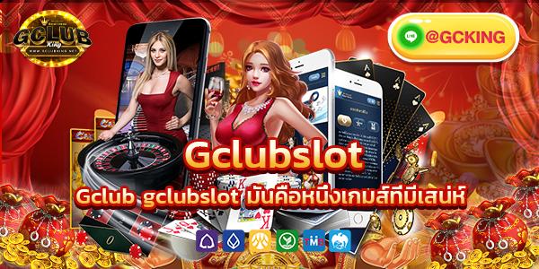 Gclub gclubslot มันคือหนึ่งเกมส์ที่มีเสน่ห์