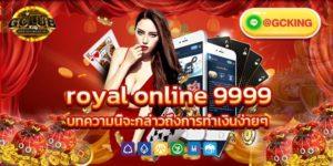 royal online 9999 เกมส์กับเงิน